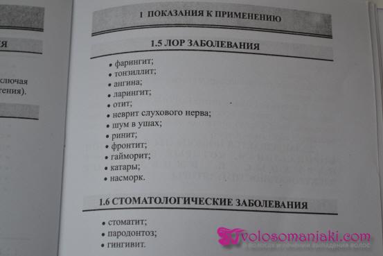 Физиотерапия Дарсонваль