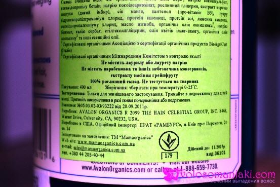 Продукция  Avalon Organics
