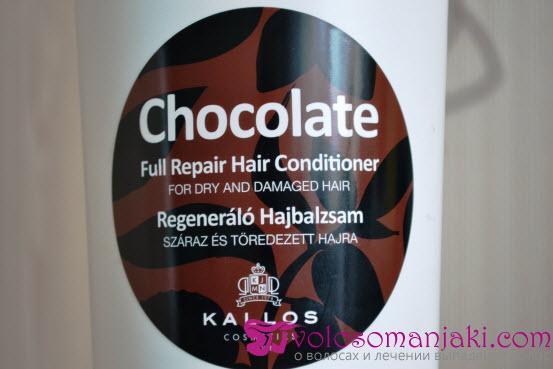 Kallos Cosmetics Chocolate Full Repair Conditioner