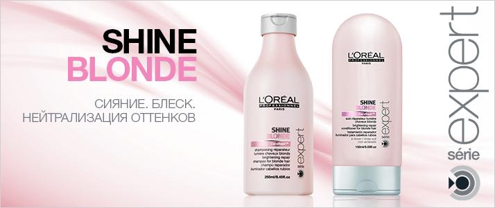 Серия Shine Blonde от L'Oreal Professionnel