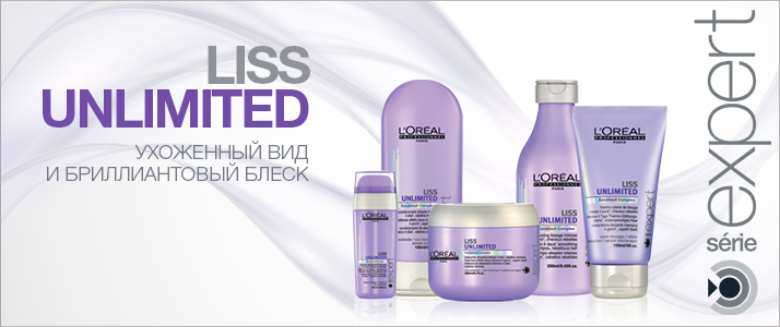 Серия Liss Unlimited от L'Oreal Professionnel