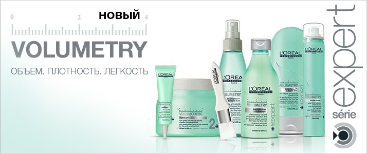 Серия Volumetry от  L'Oreal Professionnel