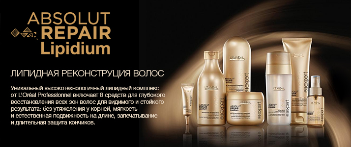 L'Oreal Professionnel серия Repair Lipidium Primer