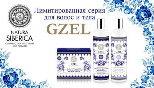 Серия GZEL от от Natura Siberica
