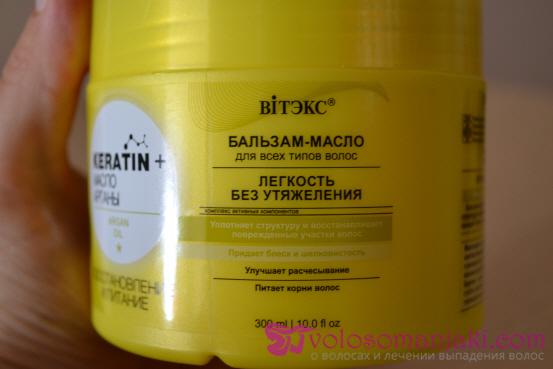 Бальзам-масло для всех типов волос