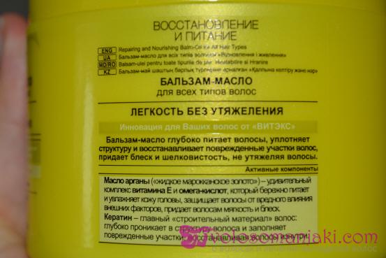 Бальзам белорусской марки