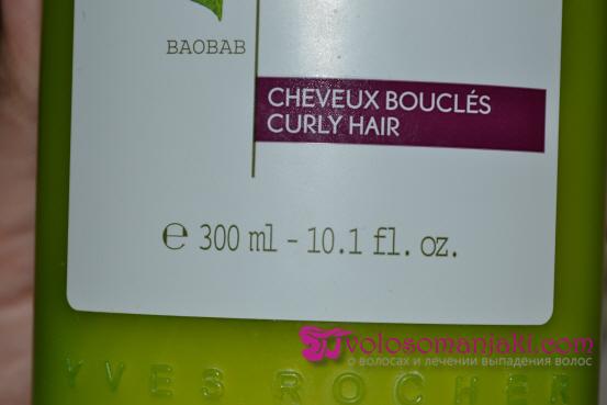 Шампунь для вьющихся непослушных волос