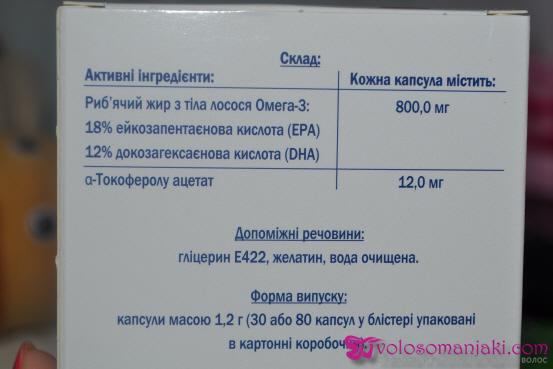 Таблетки Омега-3