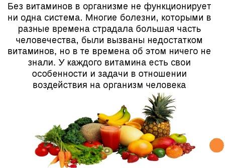 Дефицит витаминов, микроэлементов и других полезных веществ