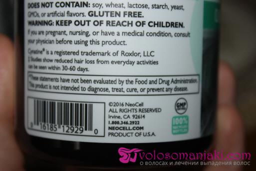 Витамины Объем волос от Neocell